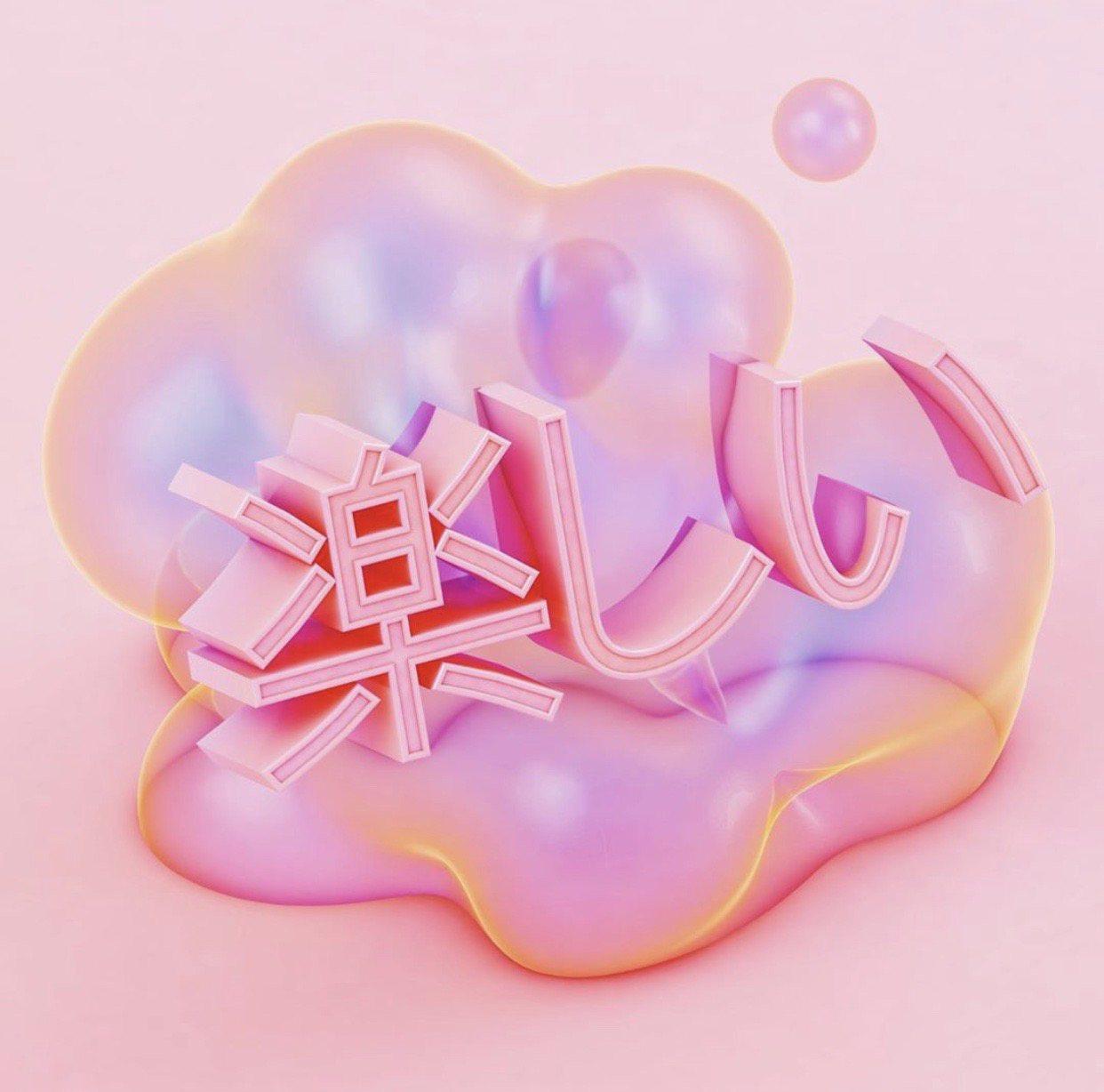 3d blob text design by 3d avatar designs by Amrit Pal Singh